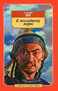 Книга К последнему морю