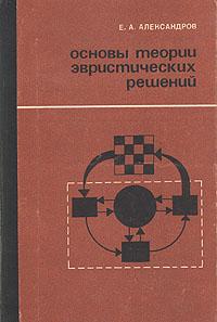Основы теории эвристических решений