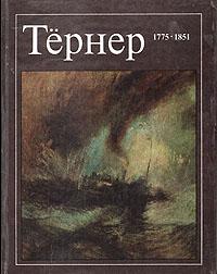 Ҹ����. 1775 - 1851