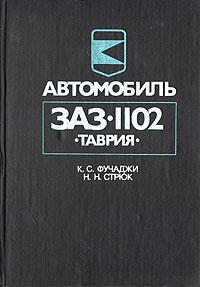 "Автомобиль ЗАЗ-1102 ""Таврия"": Устройство, эксплуатация, ремонт"