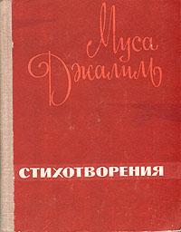 Муса Джалиль. Стихотворения