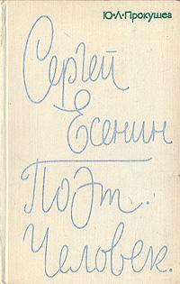 Сергей Есенин. Поэт. Человек