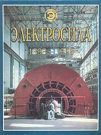 Электросила.. 1898 - 1998
