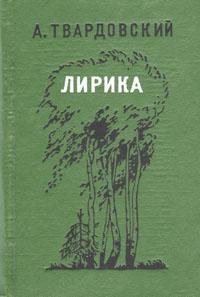 А. Твардовский. Лирика