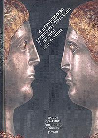 Ксенофонт Эфесский и поэтика иносказания