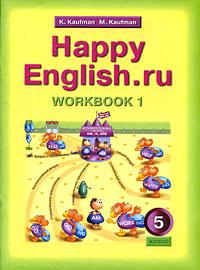 Happy English.ru: Workbook 1 / Английский язык. 5 класс. Рабочая тетрадь №1