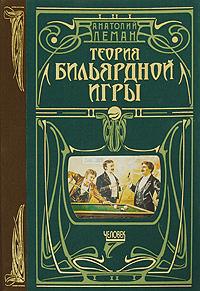Теория бильярдной игры. Анатолий Леман