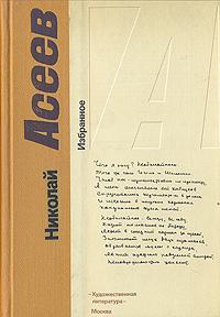 Николай Асеев. Избранное