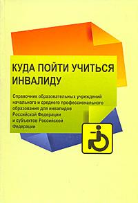 Куда пойти учиться инвалиду ( 978-5-91134-259-3 )