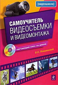 Самоучитель видеосъемки и видеомонтажа (+ CD-ROM). В. С. Пташинский