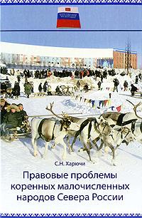 Правовые проблемы коренных малочисленных народов Севера России