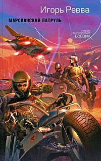 Марсианский патруль