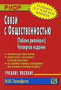 Связи с общественностью (паблик рилейшнз) ( 978-5-369-00534-7 )