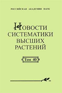 Новости систематики высших растений. Том 40 ( 978-5-87317-541-3 )