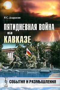 Пятидневная война на Кавказе. События и размышления