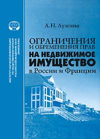 Ограничения и обременения прав на недвижимое имущество в России и Франции ( 978-5-248-00488-1 )