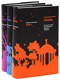 Н. В. Гоголь. Собрание сочинений. В 3 томах (комплект). Н. В. Гоголь