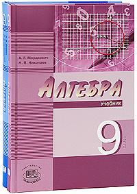 Скачать Учебник По Алгебре 9 Класс Мордкович На Андроид