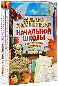 Большая энциклопедия начальной школы (комплект из 2 книг)