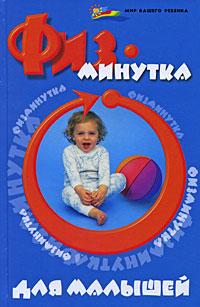 Физминутка для малышей ( 978-5-222-15186-0 )