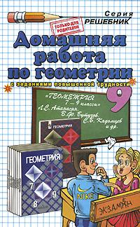 Книга Домашняя работа по геометрии. 9 класс