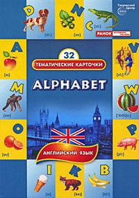 Alphabet / Алфавит