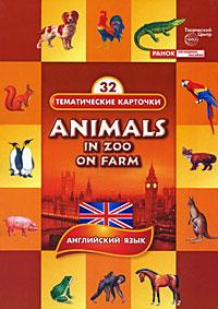 Animals in Zoo on Farm / Животные