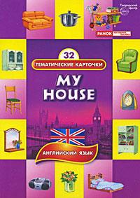 My House / Мой дом