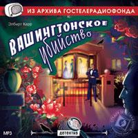 Вашингтонское убийство (аудиокнига MP3)