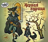 Черная курица (аудиокнига CD)12296407Алексей Алексеевич Перовский был человеком с замечательно живым воображением и чудесным чувством юмора. О его шутливых розыгрышах в свое время ходили легенды. Однако когда речь заходила о серьезных вещах, не было человека умнее и значительнее. Вот и сейчас, слушая такую, казалось бы, простую историю о чудесах, происходивших с маленьким Алешей, мы не раз задумаемся и не раз зададим себе вопрос почему. И, прежде всего - почему нам кажется совершенно правдивой, совершенно жизненной эта история, полная сказочного вымысла? Конечно потому, что она сочинена талантливым человеком. Но только ли поэтому? А не потому ли еще - и это самое главное - что речь в ней идет об очень для всех людей важном в жизни?