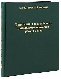 Памятники византийского прикладного искусства IV-VII веков. В. Н. Залесская