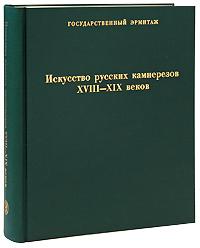 Искусство русских камнерезов XVIII-XIX веков. Н. М. Мавродина