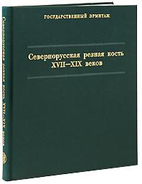 Севернорусская резная кость XVII-XIX веков. И. Н. Уханова
