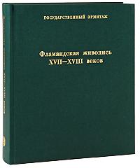 Фламандская живопись XVII-XVIII веков. Н. П. Бабина, Н. И. Грицай