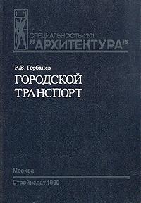 Городской транспорт - Р. В. Горбанев
