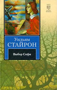 Книга Выбор Софи