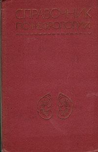 Справочник по нефрологии