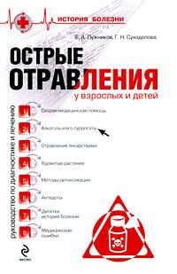 Острые отравления у взрослых и детей. Е. А. Лужников, Г. Н. Суходолова