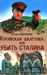 Китайская шкатулка, или Убить Сталина. Фотина Морозова