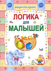 Логика для малышей ( 978-985-513-545-7 )