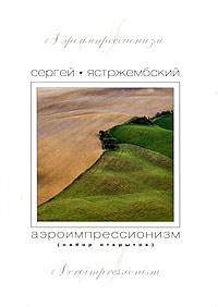 Аэроимпрессионизм (набор из 32 открыток). Сергей Ястржембский