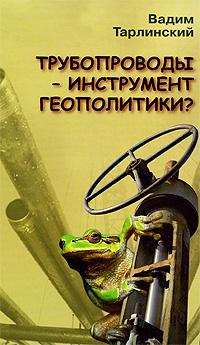 Трубопроводы - инструмент геополитики?