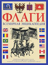 Флаги. Всемирная энциклопедия. Альфред Знамиеровский