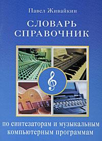 Словарь-справочник по синтезаторам и музыкальным компьютерным программам