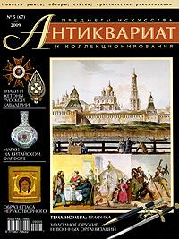 Антиквариат, предметы искусства и коллекционирования, №5 (67), май 2009