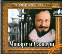 Моцарт и Сальери (аудиокнига MP3)