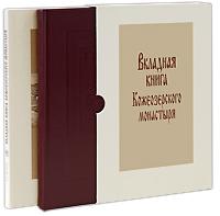 Вкладная книга Кожеозерского монастыря (подарочный комплект из 2 книг)