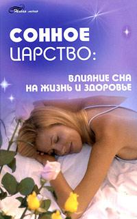 Сонное царство. Влияние сна на жизнь и здоровье ( 978-5-222-15411-3 )
