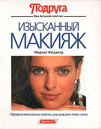 Книга Изысканный макияж: Профессиональные советы для каждого типа лица