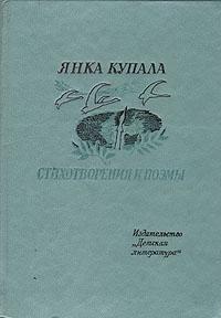 Янка Купала. Стихотворения и поэмы